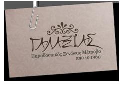 Hotel Galaxias Metsovo